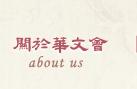 關於華文會
